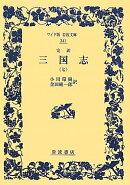 完訳三国志(7)