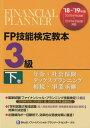 FP技能検定教本3級('18〜'19年版 下巻) 年金・社会保険/タックスプランニング/相続・事業承継 [ きんざいファ…