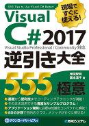 現場ですぐに使える! Visual C# 2017逆引き大全 555の極意