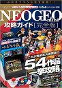 NEOGEOmini完全ガイド ([テキスト])