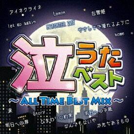 泣うたベスト 〜All Time Best Mix〜 [ (オムニバス) ]