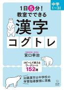 1日5分! 教室でできる漢字コグトレ 中学1〜3年生