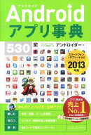 Androidアプリ事典530(2013年版)