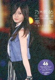 乃木坂46 白石麻衣 卒業〜BEAUTIFUL [ アイドル研究会 ]
