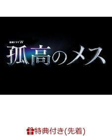 【先着特典】連続ドラマW 孤高のメス DVD-BOX(B6クリアファイル付き) [ 滝沢秀明 ]
