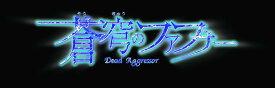 「蒼穹のファフナー」シリーズ 究極CD-BOX(初回生産限定盤) [ (アニメーション) ]