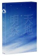 天地明察 豪華版【Blu-ray】