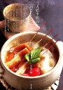 大原千鶴の酒肴になる「おとな鍋」 呑みながらつくる、もてなす。あてな小鍋料理帖 [ 大原 千鶴 ]