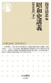 昭和史講義【戦後篇】(下) (ちくま新書 1509) [ 筒井 清忠 ]
