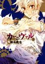 カーニヴァル(1) (IDコミックス ZERO-SUMコミックス) [ 御巫桃也 ]