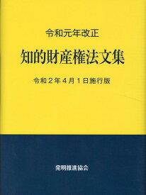 知的財産権法文集(令和元年改正) 令和2年4月1日施行版 [ 発明推進協会 ]