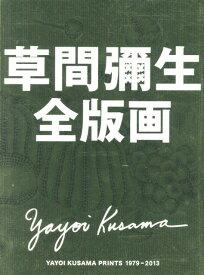 草間彌生全版画(1979-2013) [ 草間彌生 ]