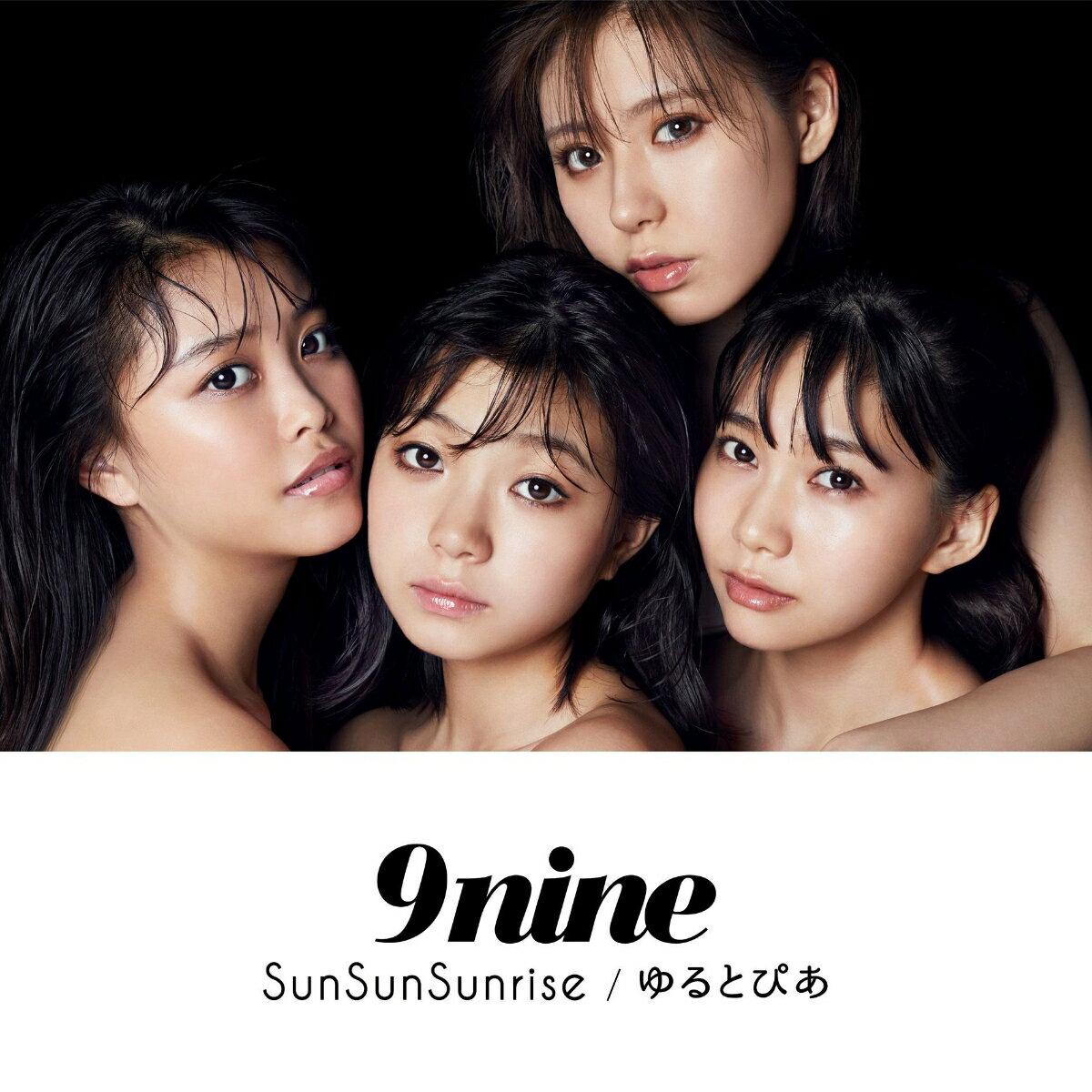 SunSunSunrise/ゆるとぴあ (初回限定盤 CD+DVD) [ 9nine ]