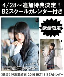 【B2 スクールカレンダー特典】(壁掛) 神志那結衣 2016 HKT48 B2カレンダー【生写真(2種類のうち1種をランダム封…