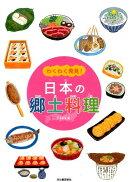 日本の郷土料理