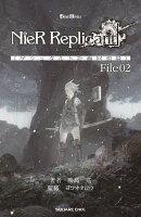 【予約】小説NieR Replicant ver.1.22474487139... 《ゲシュタルト計画回想録》 File02
