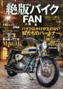 絶版バイクFAN(Vol.3) 40代から再びはじめる旧車LIFEマガジン 大人のバイク乗りを魅了する/Z、マッハ、FX、ヨンフォア、C (COSMIC MOO...