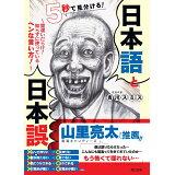 5秒で見分ける!日本語と日本誤