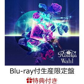 【楽天ブックス限定先着特典】【連動購入特典対象】Wahl【Blu-ray付生産限定盤】 (クリアポーチ+特典CD(ジャケット4種・収録曲は同一)) [ Roselia ]