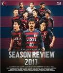 鹿島アントラーズ シーズンレビュー2017【Blu-ray】