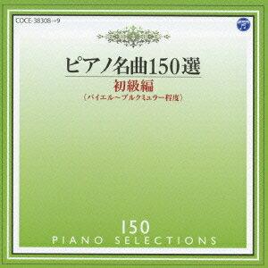 ピアノ名曲150選 初級編 [ イリーナ・メジューエワ ]