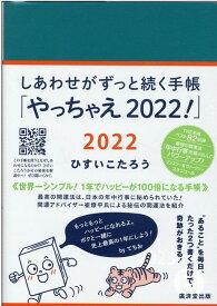 しあわせがずっと続く手帳「やっちゃえ!2022」 [ ひすいこたろう ]