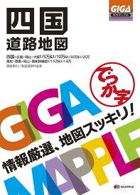 でっか字四国道路地図3版 (GIGA Mapple)