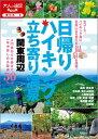 日帰りハイキング+立ち寄り温泉関東周辺