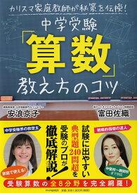 中学受験「算数」教え方のコツ [ 安浪 京子 ]