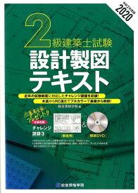 2級建築士試験設計製図テキスト(令和2年度版) [ 総合資格学院 ]