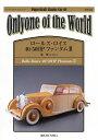 【バーゲン本】ロールス・ロイス40/50HPファンタム3-ペーパークラフトクラシックカー01 (ペーパークラフトクラシッ…
