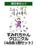 すみれちゃんクロニクル(全4巻セット)