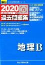 大学入試センター試験過去問題集地理B(2020) (駿台大学入試完全対策シリーズ) [ 駿台予備学校 ]