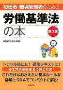 初任者・職場管理者のための労働基準法の本第3版
