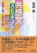 【謝恩価格本】共感覚でスピリチュアルを読み解く