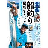 これ一冊で丸わかり!関西の船釣り最新テクニック