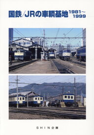 国鉄/JRの車輛基地1981〜1999