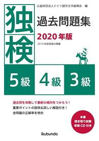独検過去問題集2020年版<5級・4級・3級> [ 公益財団法人ドイツ語学文学振興会 ]