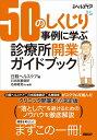 50のしくじり事例に学ぶ 診療所開業ガイドブック [ 日本医業総研 ]
