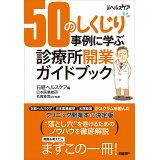 50のしくじり事例に学ぶ診療所開業ガイドブック
