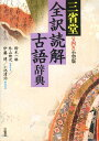 三省堂全訳読解古語辞典第4版 小型版 [ 鈴木一雄(日本文学) ]