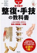 ビジュアル版 東洋医学 整復・整体の教科書