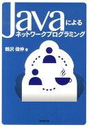 Javaによるネットワークプログラミング