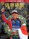 佐藤琢磨勝利への道 インディ500日本人初制覇の日 (サンエイムック)