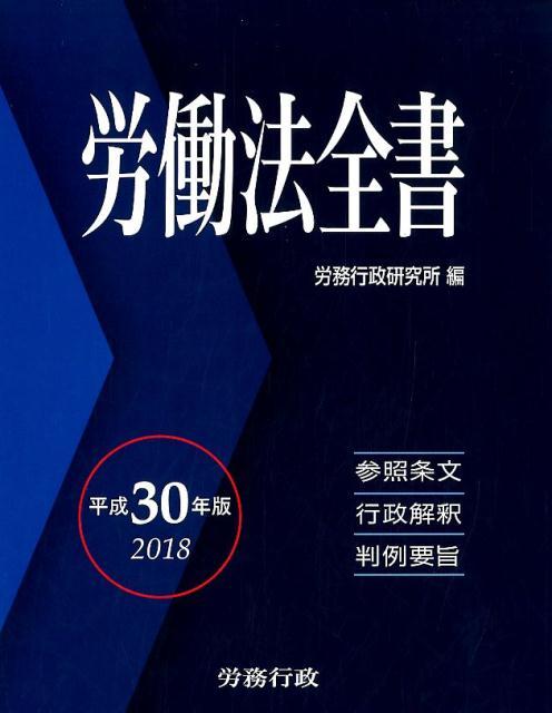 労働法全書(平成30年版) [ 労務行政研究所 ]