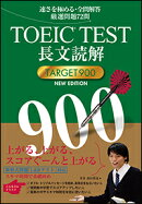 TOEIC(R)TEST長文読解TARGET900 NEW EDITION