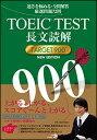 TOEIC(R)TEST長文読解TARGET900 NEW EDITION [ 森田 鉄也 ]