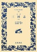 完訳三国志(8)