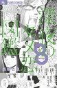 深夜のダメ恋図鑑(8) (フラワーコミックス α) [ 尾崎 衣良 ]