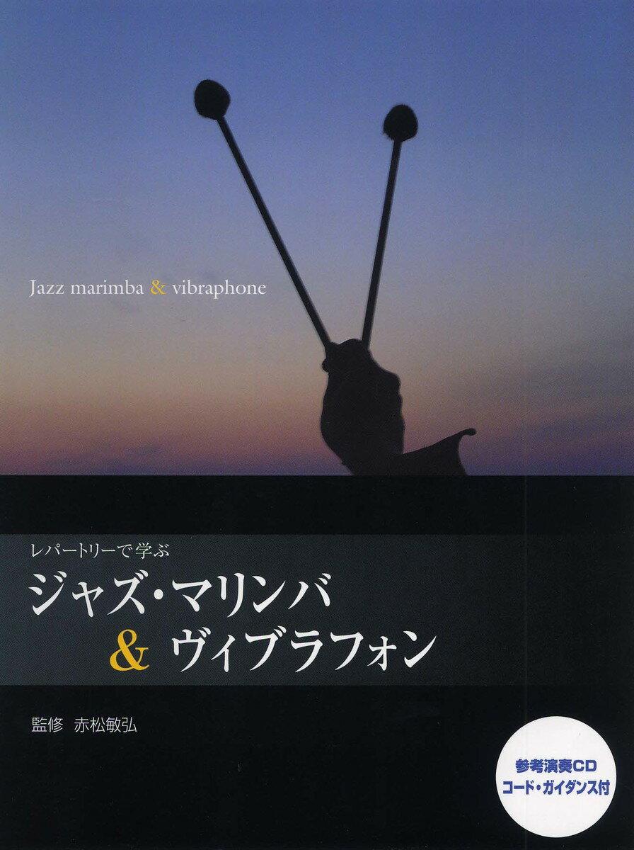 レパートリーで学ぶ ジャズマリンバ&ヴィブラフォン 監修:赤松敏弘 参考演奏CD、コードガイダンス付 [楽譜] [ 赤松 敏弘 ]